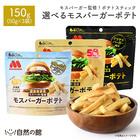モスバーガーポテト(照焼バーガー風味)50g×3袋 送料無料 おつまみ 家飲み おやつ ポテト スナック ポイント消化 非常食 保存食 お試し