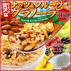 ちょっと贅沢な ナッツ&フルーツグラノーラ 合計560g(280g×2) 完全グレードアップ 半分以上がナッツ&フルーツ 大麦 グラノーラ ナッツ ドライフルーツ チョコクランチ シリアル 朝食