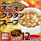 【完売しました!】送料無料 国産玉ねぎ使用 オニオングラタンスープ 12包 オニオン グラタン オニグラ