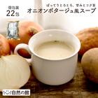 【再入荷】オニオンポタージュスープ 22包 おいしいスープ [ 送料無料 玉葱 スープ おいしい お試し ポタージュ お弁当 インスタント 料理 即席 ] 秋