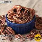 ピーカンナッツ 素焼き 500g (250g×2) 送料無料 無塩 無添加 保存に便利なチャック付き ペカンナッツ ロースト ナッツ おつまみ おやつ お試しサイズ 再入荷 自然の館