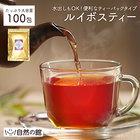 ルイボスティー 100包 送料無料 ノンカフェイン 健康 ヘルシー 水出し可 ティー パック 茶 ミネラル 大容量