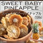 スイートベビーパイナップル 120g [ 無添加 砂糖不使用 パイナップル ドライフルーツ 自然の館 ]