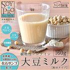 【完売しました!】大豆ミルク(プレーン) 粉末タイプ 160g 栄養機能食品(カルシウム) ココナッツシュガー配合 大豆 大豆プロテイン 大豆イソフラボン 食物繊維 化石サンゴ