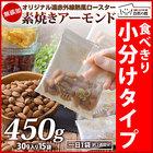 【小分けタイプ】 送料無料 無添加 素焼きアーモンド 450g (30g入り15袋) 約2週間分 小分け ナッツ おつまみ 無塩 食塩不使用 無油 ノンオイル ロースト Almond