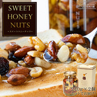 送料無料 SWEET HONEY NUTS 2個セット スイートハニーナッツ ハニーナッツ ハチミツ 蜂蜜 ナッツ ミックスナッツ アーモンド レーズン カシューナッツ クルミ マカデミアナッツ スーパーフード