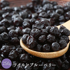 ワイルドブルーベリー 250g 送料無料 ドライフルーツ 保存に便利なチャック付き [ ポリフェノール豊富 アメリカ産 フルーツ 菓子材料 お試しサイズ 再入荷 自然の館
