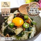ヌルねば料理に使うおいしい具材 80g(40g×2) 自然の館 健康 送料無料 ぬるねば ぬるネバ ヌルネバ ねばねば ネバネバ ネバ活 ねば活 野菜