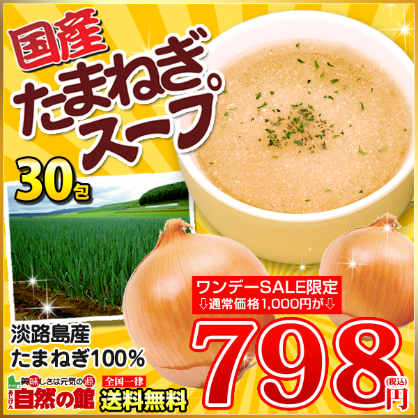 【ワンデー限定衝撃価格】3 送料無料 国産たまねぎスープ ネット限定 30包セット オニオンスープ 玉ねぎ 玉葱