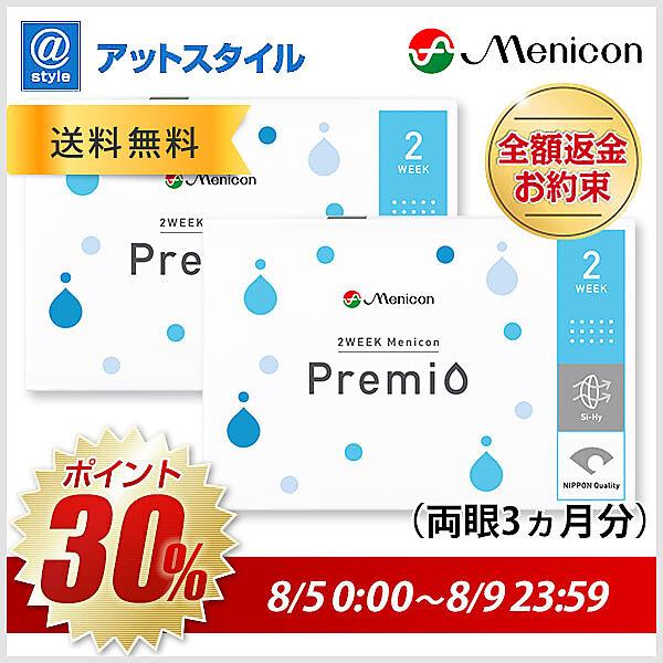 【送料無料】2WEEK メニコン プレミオ 2箱セット 2ウィーク使い捨てコンタクトレンズ