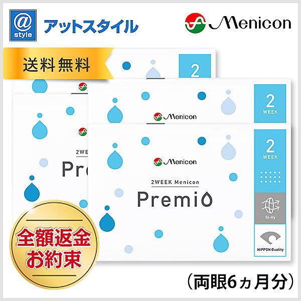 【送料無料】2WEEK メニコン プレミオ 4箱セット 2ウィーク使い捨てコンタクトレンズ コンタクト コンタクトレンズ