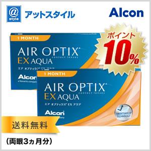 エアオプティクスEXアクア2箱