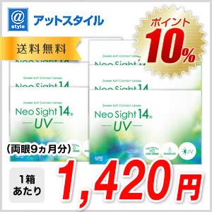 ネオサイト14 UV 6箱