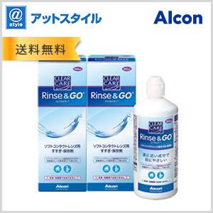 【送料無料】クリアケアリンス&ゴー 2箱 360ML ソフトコンタクトレンズ用すすぎ・保存剤