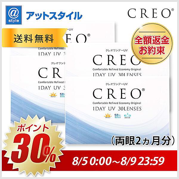 クレオワンデーUV6箱(うるおい)
