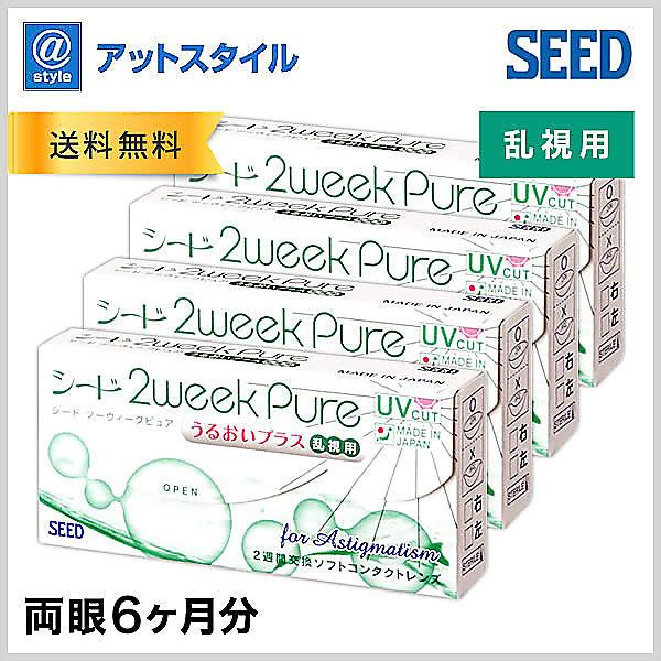2ウィークピュアうるおいプラス乱視用 4箱