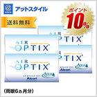 【送料無料】【P10%】エアオプティクスアクア 4箱セット/両眼6ヶ月分 2週間使い捨てコンタクトレンズ(エアオプティクス / アルコン)