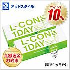 L-CON 1DAY(エルコンワンデー) 【お得な2箱セット】 使い捨てコンタクトレンズ 1日終日装用タイプ(30枚入) 株式会社シンシア【lcon】