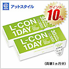 L-CON 1DAY EXCEED(エルコンワンデーエクシード)2箱セット 使い捨てコンタクトレンズ 1日終日装用タイプ/株式会社シンシア【lcon-ex】
