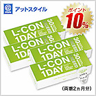 L-CON 1DAY EXCEED(エルコンワンデーエクシード)4箱セット 使い捨てコンタクトレンズ 1日終日装用タイプ/株式会社シンシア【lcon-ex】