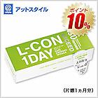 L-CON 1DAY EXCEED(エルコンワンデーエクシード) 使い捨てコンタクトレンズ 1日終日装用タイプ(30枚入)/株式会社シンシア【lcon-ex】