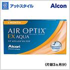エアオプティクスEXアクア(O2オプティクス) 1箱(1箱3枚入り) 使い捨てコンタクトレンズ 1ヶ月交換終日装用タイプ(アルコン / O2オプティクス / o2 optix)