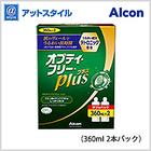 オプティ・フリー プラス ダブルパック (360ml×2本入) ソフトコンタクトレンズ洗浄・保存液/日本アルコン