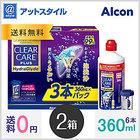 【送料無料】クリアケアプラスハイドラグライド(360ml×3)2箱/アルコン