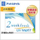 【送料無料】【YM】2ウィークフレッシュ UVモイスト 1箱 フレッシュジャパン 2週間使い捨て