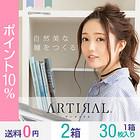 【送料無料】アーティラル2箱セット(1箱30枚入り)