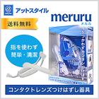 【送料無料】meruru(メルル)(コンタクトレンズ付け外し器具 / クリア / ピンク / メディトレック)