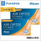 【送料無料】【YM】エアオプティクスEXアクア(O2オプティクス)2箱(1箱3枚入り) 使い捨てコンタクトレンズ 1ヶ月交換終日装用タイプ(アルコン / O2オプティクス / o2 optix)