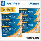 【送料無料】エアオプティクスEXアクア(O2オプティクス)6箱(1箱3枚入り) 使い捨てコンタクトレンズ 1ヶ月交換終日装用タイプ(アルコン / O2オプティクス / o2 optix)