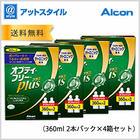 【送料無料】オプティ・フリー プラス ダブルパック4箱セット ソフトコンタクトレンズ洗浄・保存液/日本アルコン【オプティ・フリーのプレミアムタイプです】