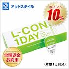 L-CON 1DAY(エルコンワンデー)  使い捨てコンタクトレンズ 1日終日装用タイプ(30枚入) 株式会社シンシア【lcon】