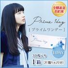 プライムワンデー 1箱(30枚入) Prime 1day 1日使い捨て コンタクトレンズ (ワンデー / アイレ / AIRE)