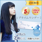 【送料無料】プライムワンデー 2箱セット(30枚入) Prime 1day 1日使い捨て コンタクトレンズ (ワンデー / アイレ / AIRE)