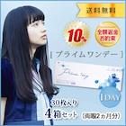 【送料無料】プライムワンデー 4箱セット(30枚入) Prime 1day 1日使い捨て コンタクトレンズ (ワンデー / アイレ / AIRE)