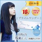 【送料無料】プライムワンデー 6箱セット(30枚入) Prime 1day 1日使い捨て コンタクトレンズ (ワンデー / アイレ / AIRE)