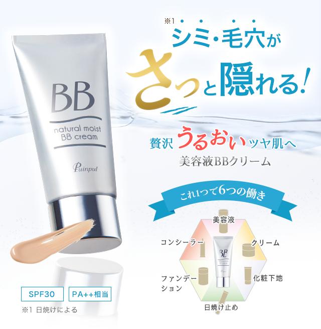 日焼けによるシミ・毛穴がさっと隠れる!贅沢うるおいツヤ肌へ「美容液BBクリーム」これ1つで6つの働き 美容液・クリーム・化粧下地・日焼け止め・ファンデーション・コンシーラー SPF30 PA++相当