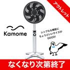 【在庫あり】ドウシシャ TLKF1251D-SI リビング扇風機 Kamomefan(カモメファン) シルバー