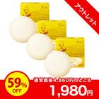 【59%オフ】いな穂のしずく 美肌玄米石けんS 45g×3個セット コラーゲン、黒糖配合