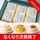 【賞味期限2019年5月20日】食の科学舎 HOKKAIDO 北海道の新鮮な牛乳と厳選素材を使用「北海道のこだわりプリン ギフト6個セット」常温