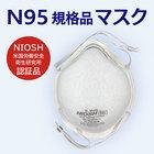 A【N95マスク「M.MASK」10枚入り】(カップ型タイプ)◆NIOSH認定品◆送料無料◆数量限定品500セット※衛生商品の為、キャンセル・返品不可