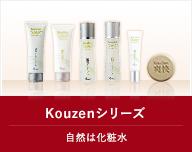 Kouzenシリーズ 自然派化粧品