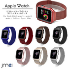 apple watch ミラネーゼループ ケース バンド 一体型 42mm用 38mm用(Series 1, Series 2, Series 3 対応)apple watch Nike+ Hermes Edition(2015, 2016, 2017) メール便 送料無料
