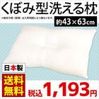 【送料無料】洗える枕 まくら くぼみ型ウォッシャブル枕 43×63cm〔MSP-29-85〕