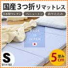 日本製 三つ折り マットレス シングル 厚み約5cm 75ニュートン 折りたたみ 3つ折り 国産 ベッド シングルサイズ 192×91×5cm〔MS-Muji-49〕 【ヤマト便・日時指定不可】