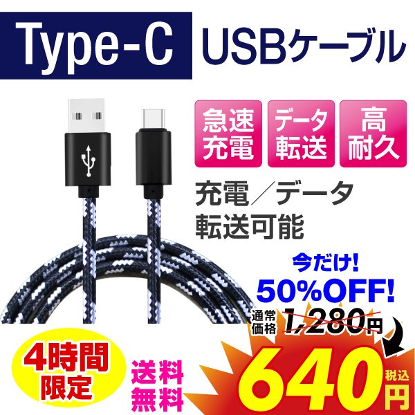 【50%OFF セール価格】type c ケーブル usb type-c ケーブル 急速充電対応TYPE-Cコネクタ usb タイプc  type-c usb type c ケーブル 100cm
