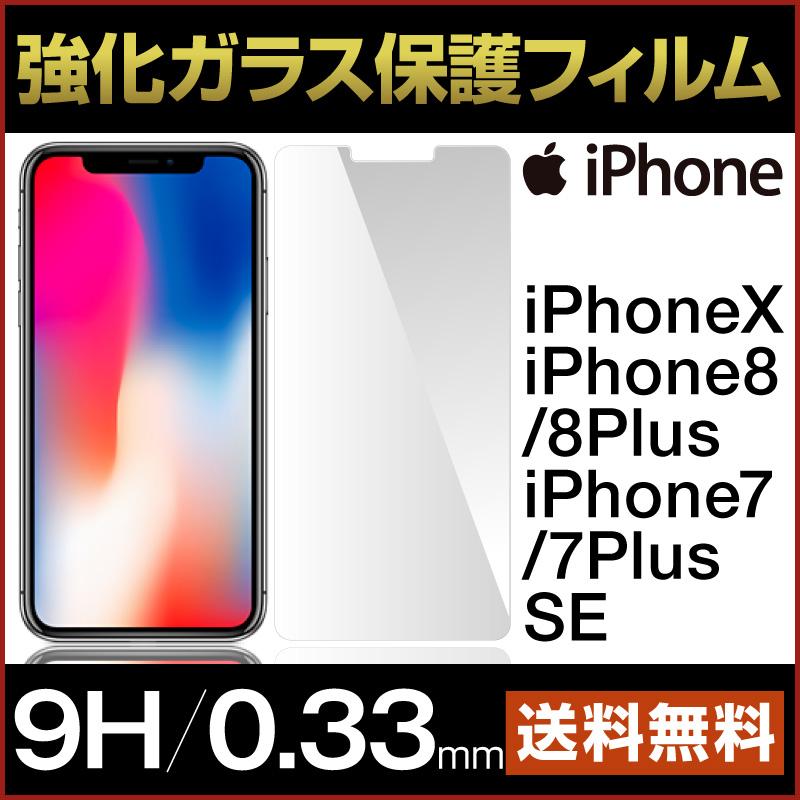 iphone se se2 ガラスフィルム iPhone12 Pro Max mini iPhone 12 iPhone11XS用 iPhoneXR用 iPhoneXSMAX用 iPhoneSE2 iPhone8用 iPhone7用 iPhone6s用 iPhoneSE用 アイフォン用 ブラック ホワイト ゴールド レッド ローズ